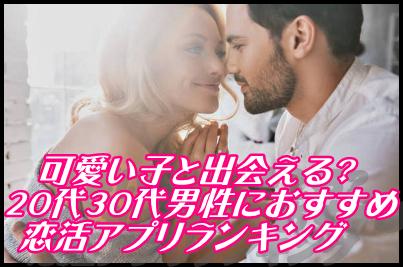 可愛い子と出会える?20代30代男性におすすめ恋活アプリランキング